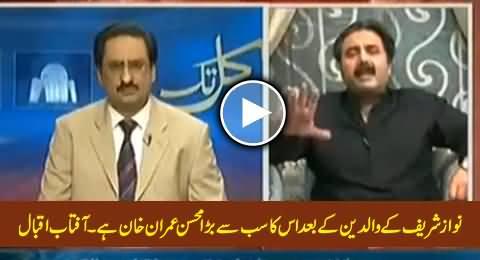 Imran Khan is the Biggest Mohsin of Nawaz Sharif After His Parents - Aftab Iqbal