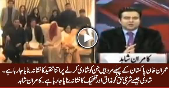 Imran Khan Is The First Man of Pakistan Who Is Being Criticized For Marrying - Kamran Shahid