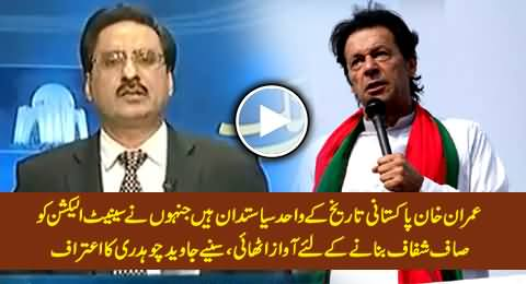 Imran Khan is the First Politician Who Raised Voice Against Corruption in Senate Elections - Javed Chaudhry