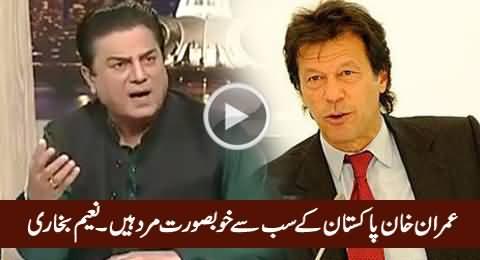 Imran Khan Is The Most Beautiful Man of Pakistan - Naeem Bokhari