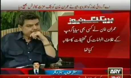 Imran Khan is the only leader of Pakistan, who never ask about questions before the Interview - Mubashir Luqman