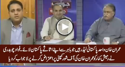 Imran Khan Is The Only Leader Who Brought His Assets in Pakistan From Abroad - Fawad Chaudhry