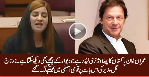 Imran Khan Is The Only Leader Who Can See Behind The Wall - Zartaj Gul Wazir