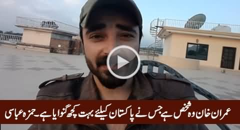 Imran Khan Is The Only Leader Who Has Lost Everything For Pakistan - Hamza Ali Abbasi