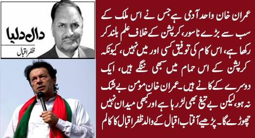 Imran Khan Is The Only Politician Who Is Fighting Against Corruption - Zafar Iqbal Column