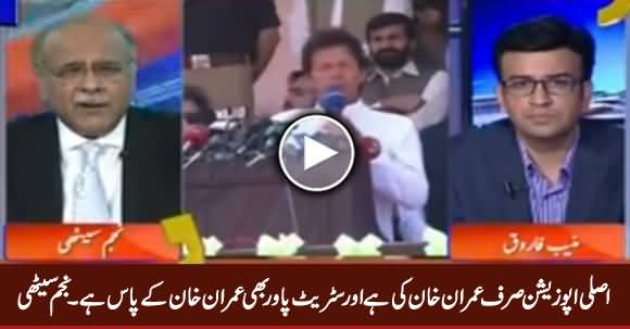 Imran Khan Is The Only Real Opposition & He Has Street Power As Well - Najam Sethi