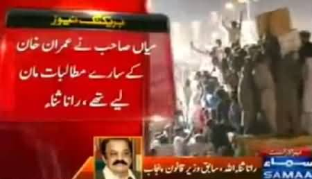 Imran Khan is Totally Mad, He is Not Ready to Talk with Any One - Rana Sanaullah