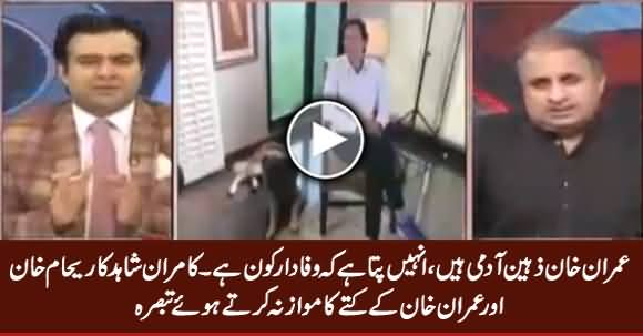 Imran Khan Is Very Intellegent He Knows Who Is More Loyal- Kamran Shahid Compares Imran Khan's Dog With Reham