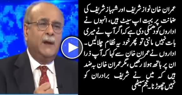 Imran Khan Is Very Upset on Sharif Brothers Bail & He Has Threatened Establishment - Najam Sethi