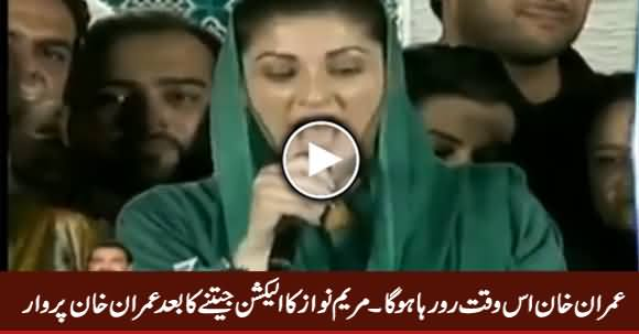 Imran Khan Is Waqt Ro Raha Hoga - Maryam Nawaz After Victory in NA-120