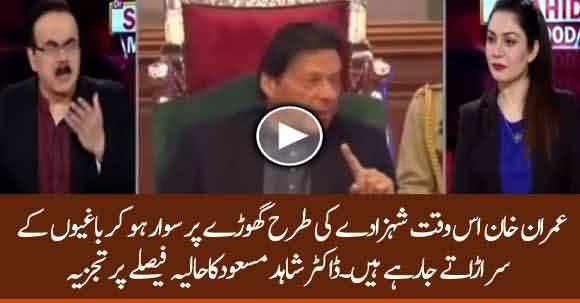 Imran Khan Is Waqt Shehzadon Ki Tarhan Baghion Ke Ser Uratay Ja Rahay Hain - Dr Shahid Masood