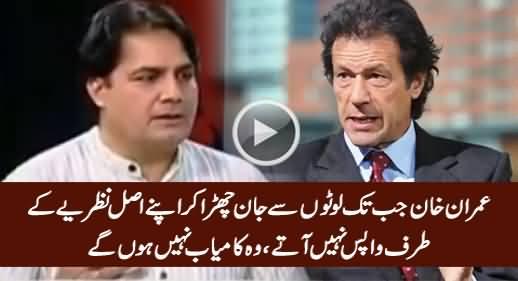 Imran Khan Jab Tak Apne Asal Nazriye Ki Taraf Nahi Aate, Kamyab Nahi Honge - Sabir Shakir