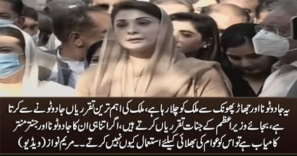 Imran Khan Jado Tona Aur Jantar Mantar Se Mulk Chala Raha Hai - Maryam Nawaz