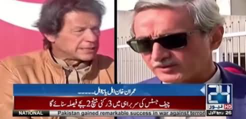 Imran Khan & Jahangir Tareen's Disqualification Case Verdict To Announced Today At 2'O Clock