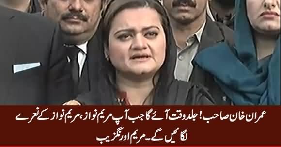 Imran Khan! Jald Waqt Aye Ga Jab Aap Maryam Nawaz Ke Naare Lagayein Ge - Maryam Aurangzeb