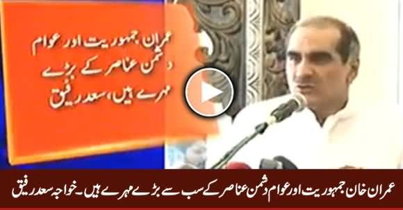 Imran Khan Jamhoriyat Aur Awam Dushman Anasar Ke Sab Se Bare Muhre Hain - Khawaja Saad Rafique