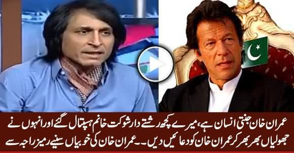 Imran Khan Jannati Hai - Rameez Raja Telling Qualities of Imran Khan