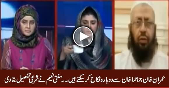 Imran Khan Jemima Khan Se Dobara Nikah Kar Sakte Hain - Mufti Naeem