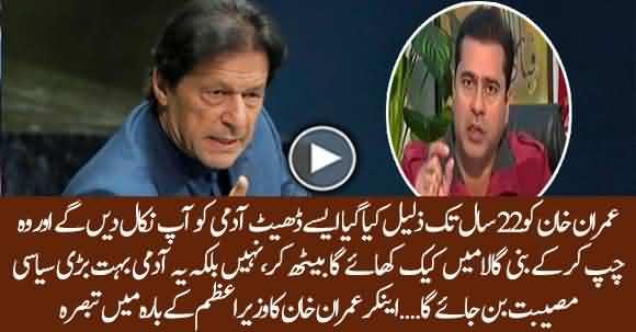 Imran Khan Jese Dheet Admi Ko Ap In House Tabdeeli K Zarye Nahin Nikal Sakty - Anchor Imran Khan Analysis