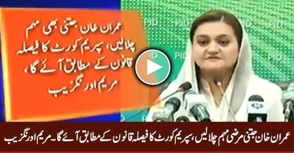 Imran Khan Jitni Marzi Muhim Chala Lein Adalat Ka Faisla Qanoon Ke Mutabiq Aaye Ga - Maryam Aurangzeb