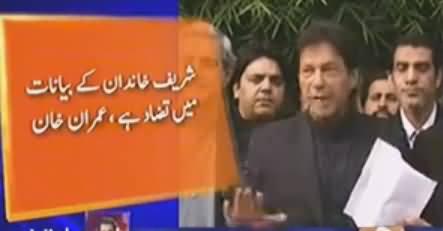 Imran Khan Justice Imran Khan Na Banein, Faisle Na Sunein - Talal Chaudhry
