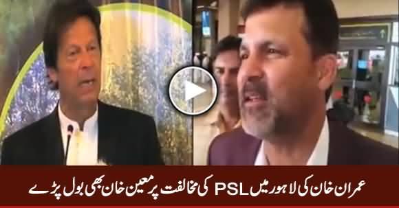Imran Khan Ka Bayan Afsoosnak Hai - Moin Khan's Comments on Imran Khan's Statement About PSL