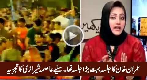 Imran Khan Ka Jalsa Bohat Bara Tha - Asma Sherazi Analysis on Imran Khan's Jalsa