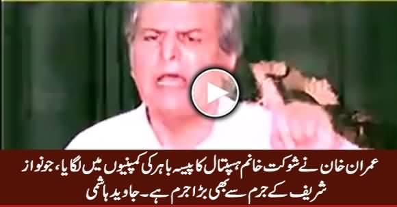Imran Khan Ka Jurm Nawaz Sharif Ke Jurm Se Bara Hai - Javed Hashmi