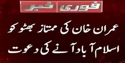 Imran Khan Ka Mumtaz Bhutto Se Rabta