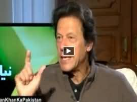 Imran Khan Ka Pakistan (Imran Khan Exclusive Interview) - 10th June 2017