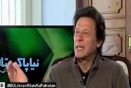 Imran Khan Ka Pakistan (Imran Khan Exclusive Interview) – 3rd June 2017
