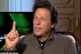 Imran Khan Ka Pakistan (Story of Shaukat Khanum Hospital) – 17th June 2017
