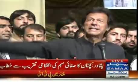 Imran Khan Ka Peshawar Safai Muhim Ki Iftitahi Taqreeb Se Khitaab - 1st December 2015