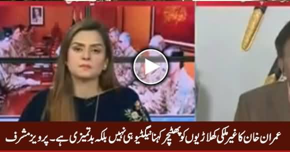 Imran Khan Ka Phateecher Wala Bayan Bad-Tameezi Hai - Pervez Musharraf