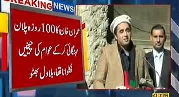 Imran Khan Ka Plan Mehngai Kar Ke Awam Ki Cheekehin Niklwana Hai - Bilawal Zardari