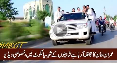 Imran Khan Ka Qaafla Aa Raha Hai Shaheeno Ke Shehr Sialkot Mein, Exclusive Video