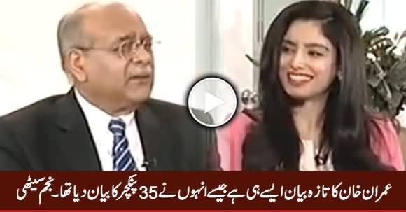 Imran Khan Ka Taza Bayan Aise Hi Hai Jaise 35 Puncture Wala Bayan Tha - Najam Sethi