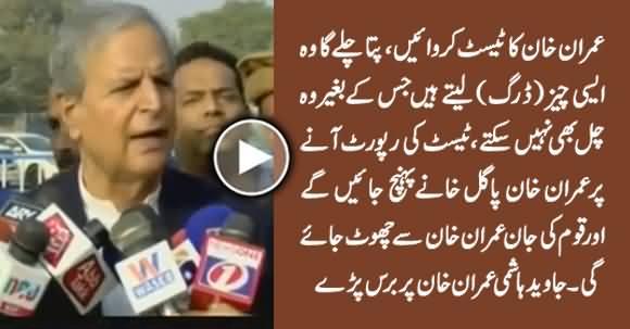 Imran Khan Ka Test Karwayein Un Se Qaum Ki Jaan Choot Jaye Gi - Javed Hashmi Blasts on Imran Khan