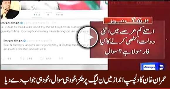 Imran Khan Ka Twitter Per PMLN Per Dilchasp Andaz Mein Tanz