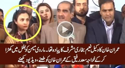 Imran Khan Ka Wakeel Naeem Bukhari Musharraf Ka Piada Tha, - Khawaja Saad Rafique