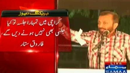Imran Khan! Karachi Mein Tumhein Jalsa To Kya Jalsi Bhi Nahi Karne Dein Ge - Farooq Sattar