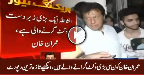 Imran Khan Kaun Si Bari Wicket Girane Waale Hain, Watch Latest Report