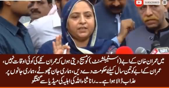 Imran Khan Ke Abbe Ko 3 Saal Ke Liye Hakumat De Dein, Imran Ki Koi Auqat Nahi - Rana Sanaullah's Wife