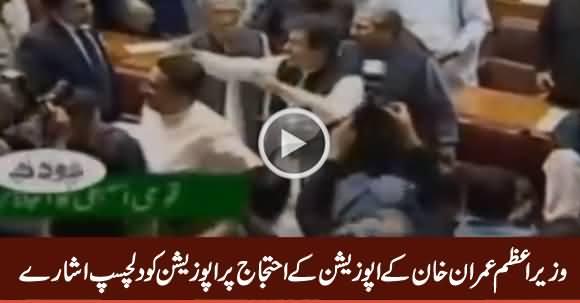 Imran Khan Ke Ahtajaj Karne Wali Opposition Ko Dilchasp Ishaare