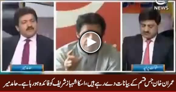 Imran Khan Ke Bayanat Se Shahbaz Sharif Ko Fayda Ho Raha Hai - Hamid Mir