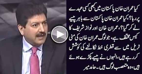 Imran Khan Ke Case Ko Nawaz Sharif Ke Case Se Milane Walon Ne Paise Pakre Huwe Hain - Hamid Mir