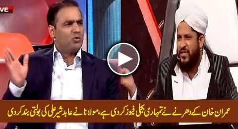 Imran Khan Ke Dharne Ne Tumhari Bijli Fuse Kar Di Hai, Watch Maulana Vs Abid Sher Ali