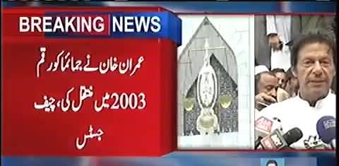 Imran Khan ke Jemima Khan se qarz lene aur wapis kerne ke documents kaha hai? - CJP saqib Nisar remarks in Imran Khan disqualification case