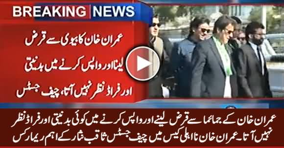 Imran Khan Ke Jemima Se Qarz Lene Aur Wapis Karne Mein Koi Fraud Nazar Nahi Aata - Chief Justice