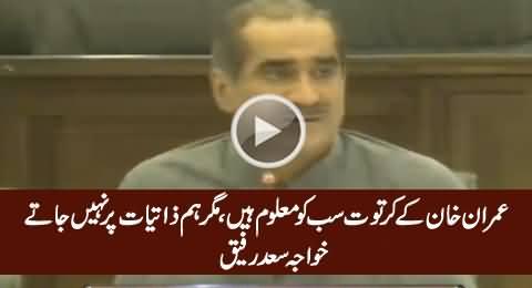 Imran Khan Ke Kartoot Sab Ko Maloom Hain - Khawaja Saad Rafique Bashing Imran Khan